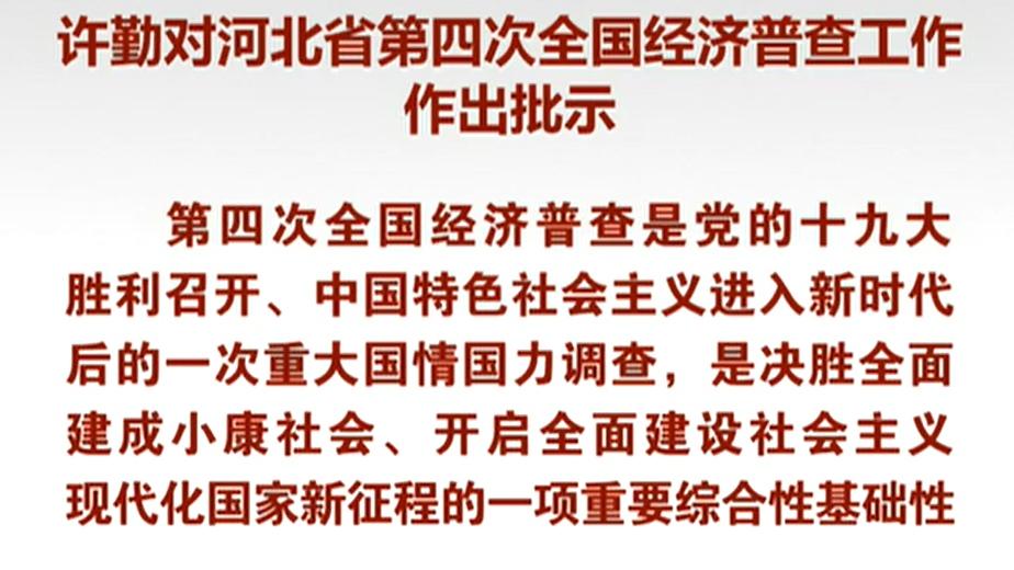 河北省召开第四次全国经济普查电视电话会议
