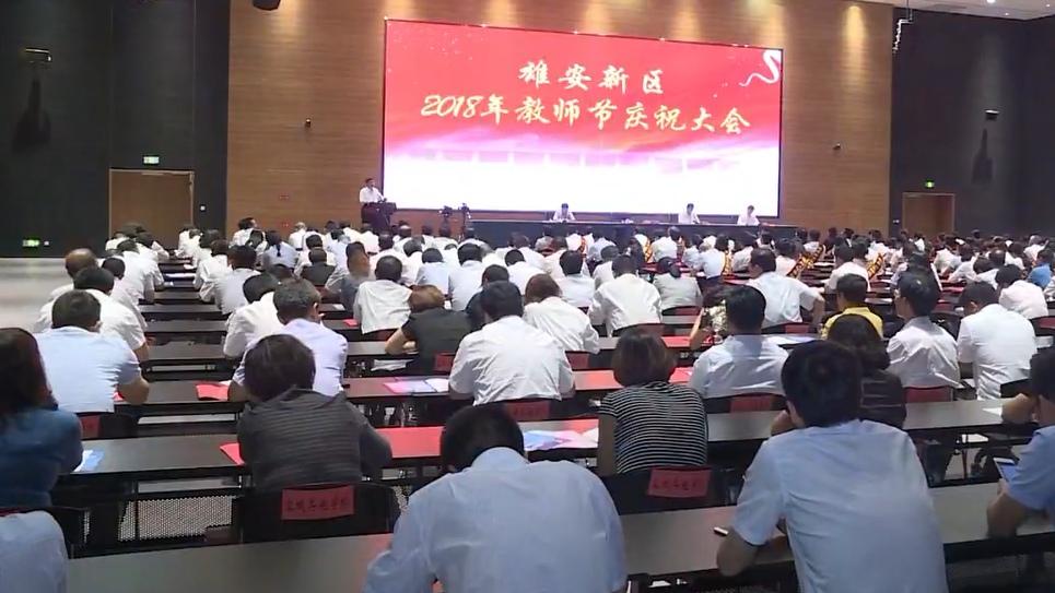 雄安新区召开教师节庆祝大会
