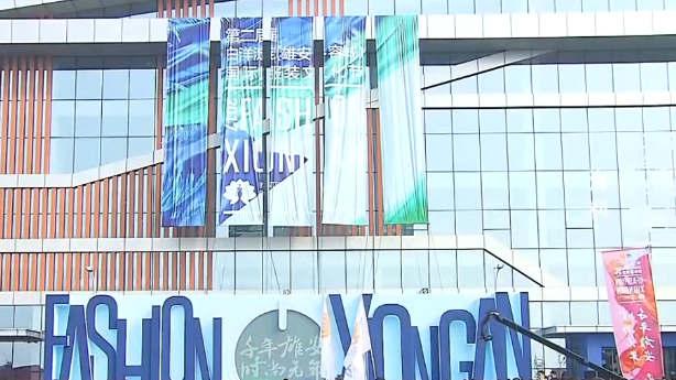 【视频】第三届白洋淀国际服装视频文化节9月15日正式开幕