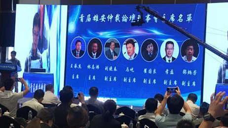 【视频】首届雄安仲裁论坛举办