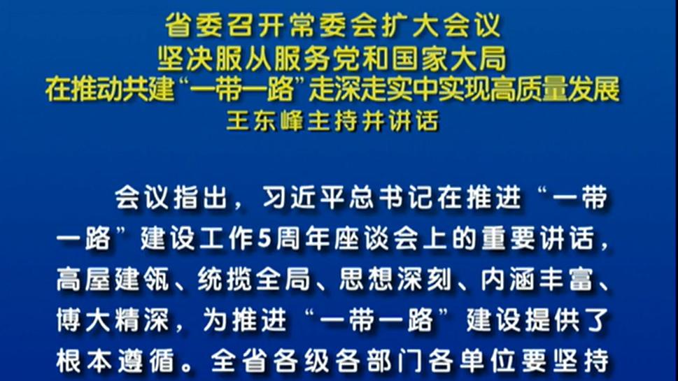 【视频】省委召开常委会扩大会议 王东峰主持并讲话