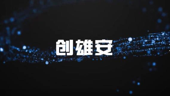 【创雄安】雄安90后回乡创业记