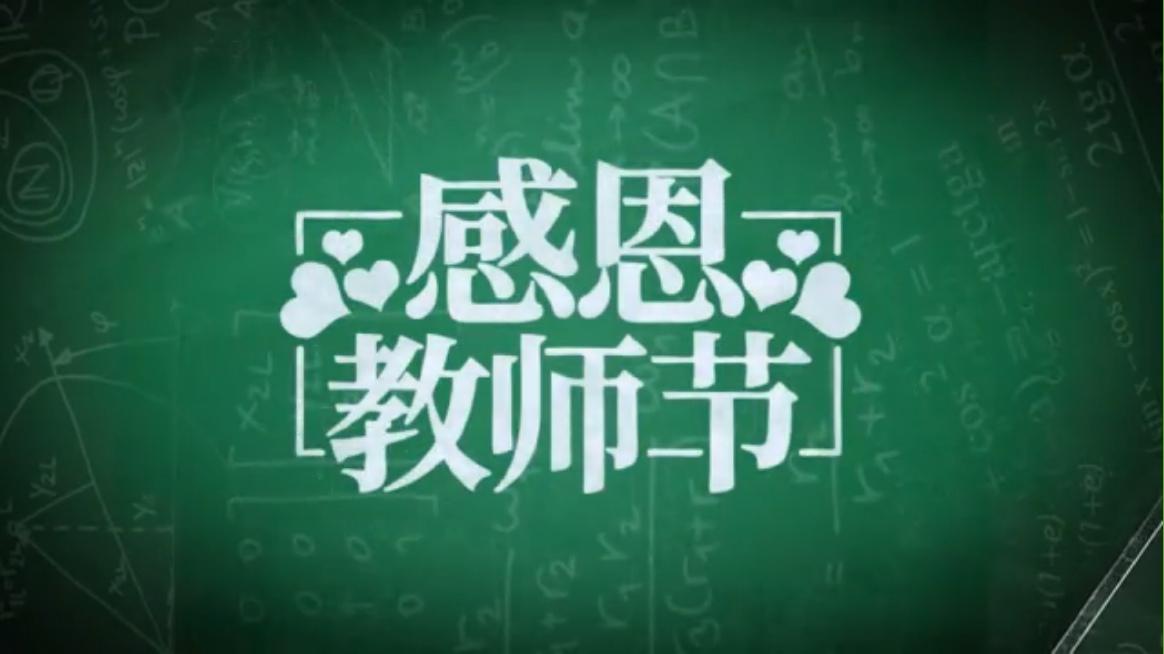 【视频】祝我们辛勤的园丁教师节快乐
