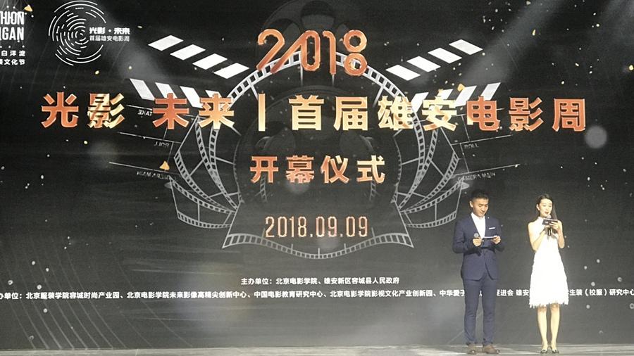 """""""光影·未来""""首届雄安电影周开幕式成功举办"""