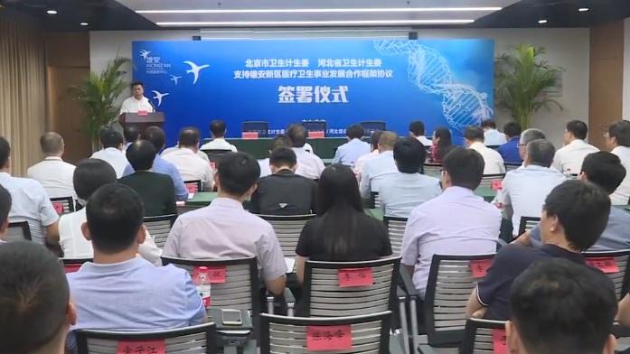 【视频】京冀签署支持雄安新区医疗卫生事业发展合作框架协议