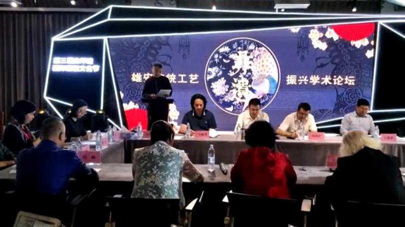 【视频】传承非遗之美 雄安传统工艺振兴学术论坛举行