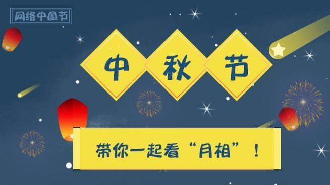"""中秋佳节到 带你一起赏月看""""月相"""""""