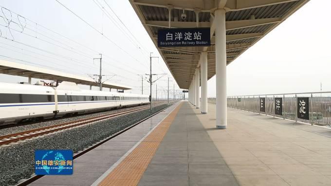 白洋淀站国庆节旅客发送量预计增加50%-70%