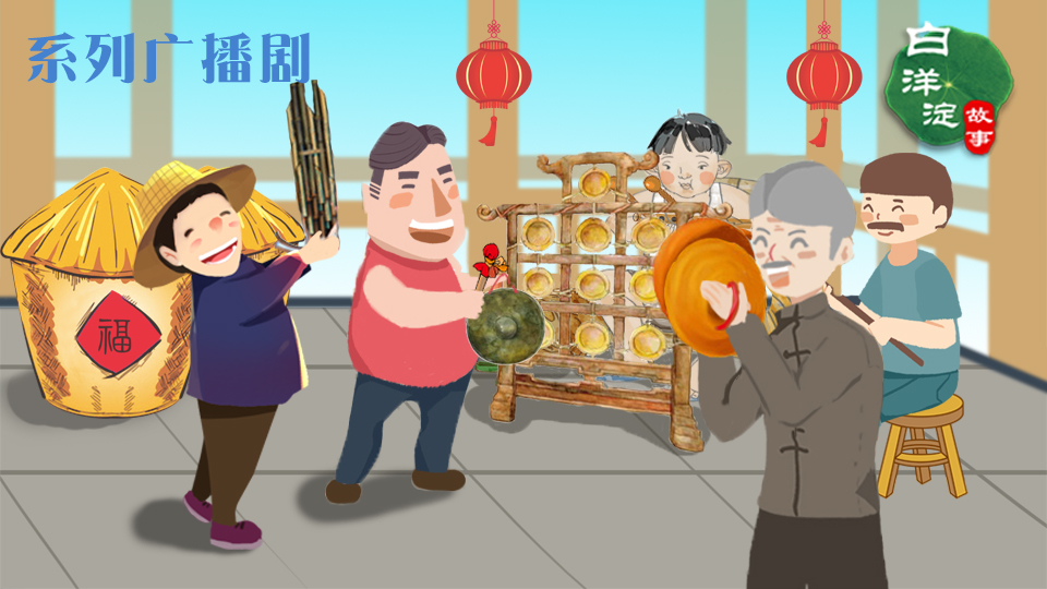 系列广播剧第84期:它在燕赵大地上回响千年