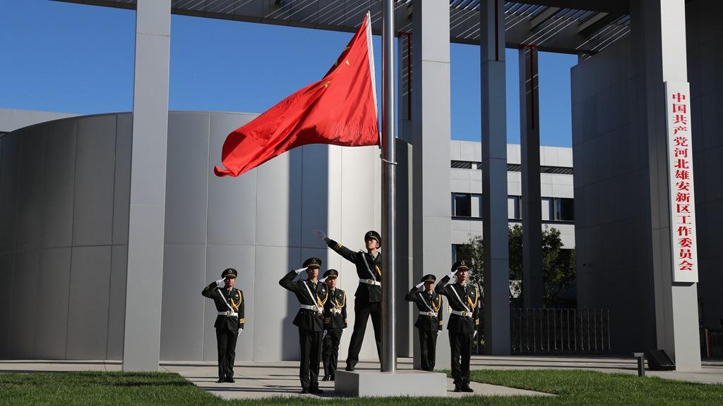 """雄安新区举行""""升国旗、唱国歌""""庆祝活动"""