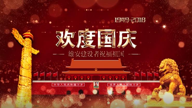 【国庆特辑】雄安建设者国庆祝福