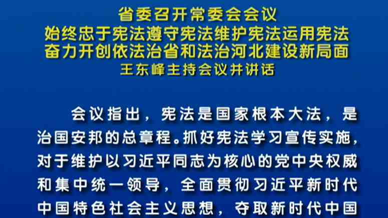 【视频】省委召开常委会会议 王东峰主持会议并讲话
