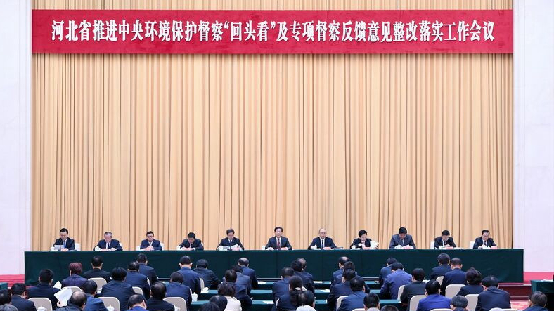 王东峰:扎实推进中央环保督察整改取得新成效