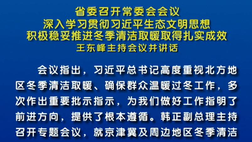 省委召开常委会会议 王东峰主持会议并讲话