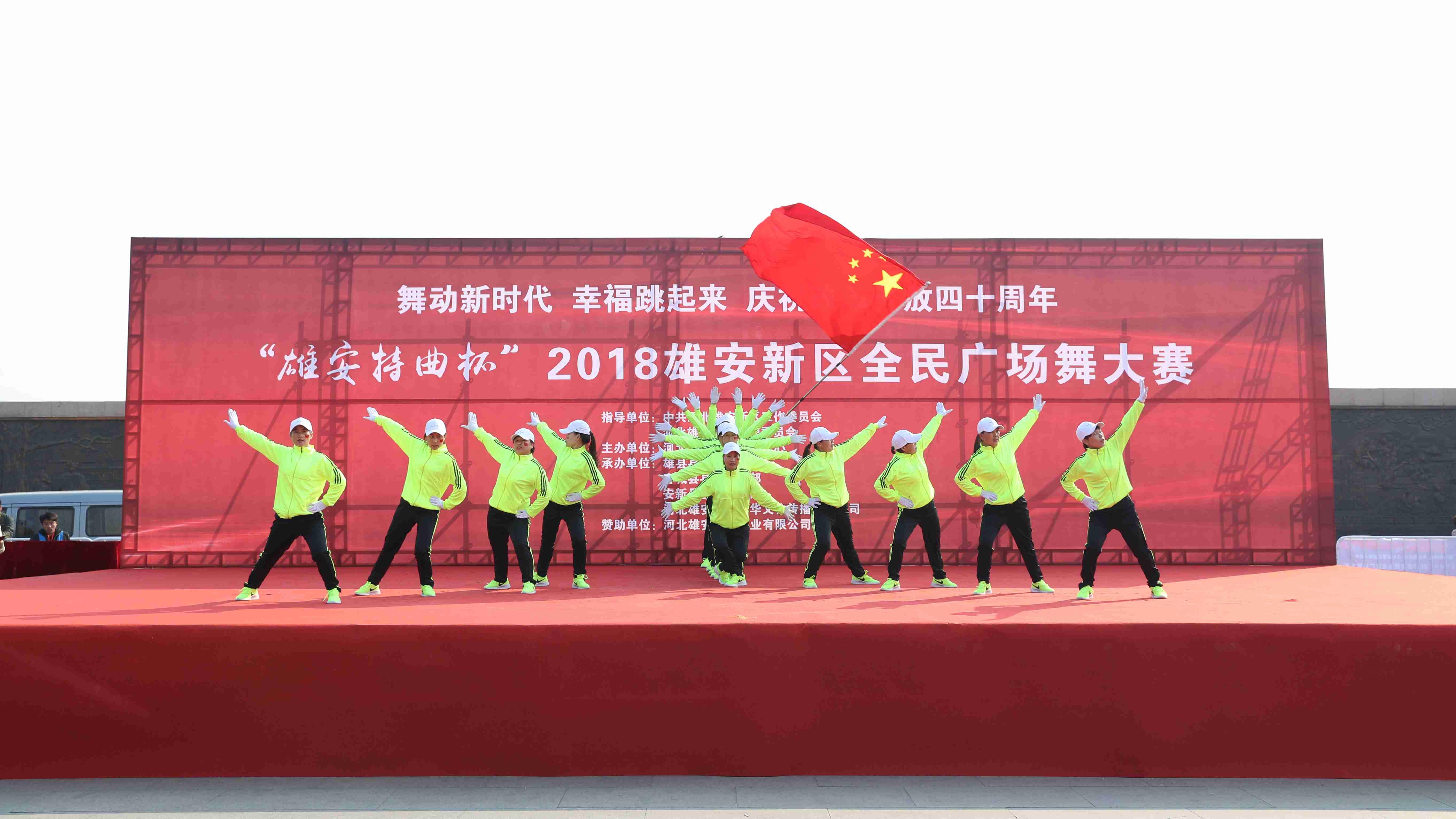 高清大图+视频丨2018雄安新区全民广场舞大赛决赛全纪录