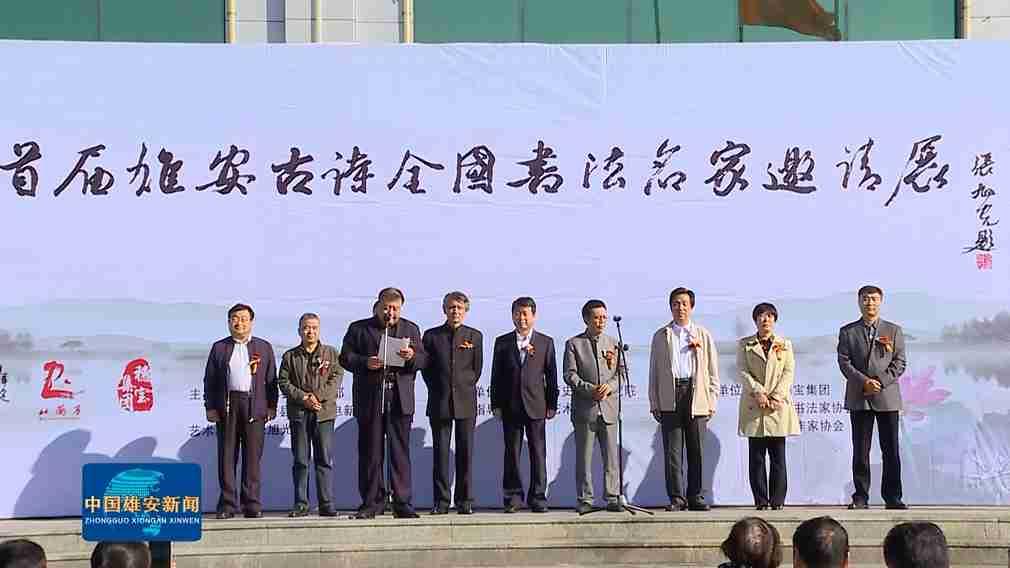【视频】首届雄安古诗选全国书画名家邀请展在安新县举办