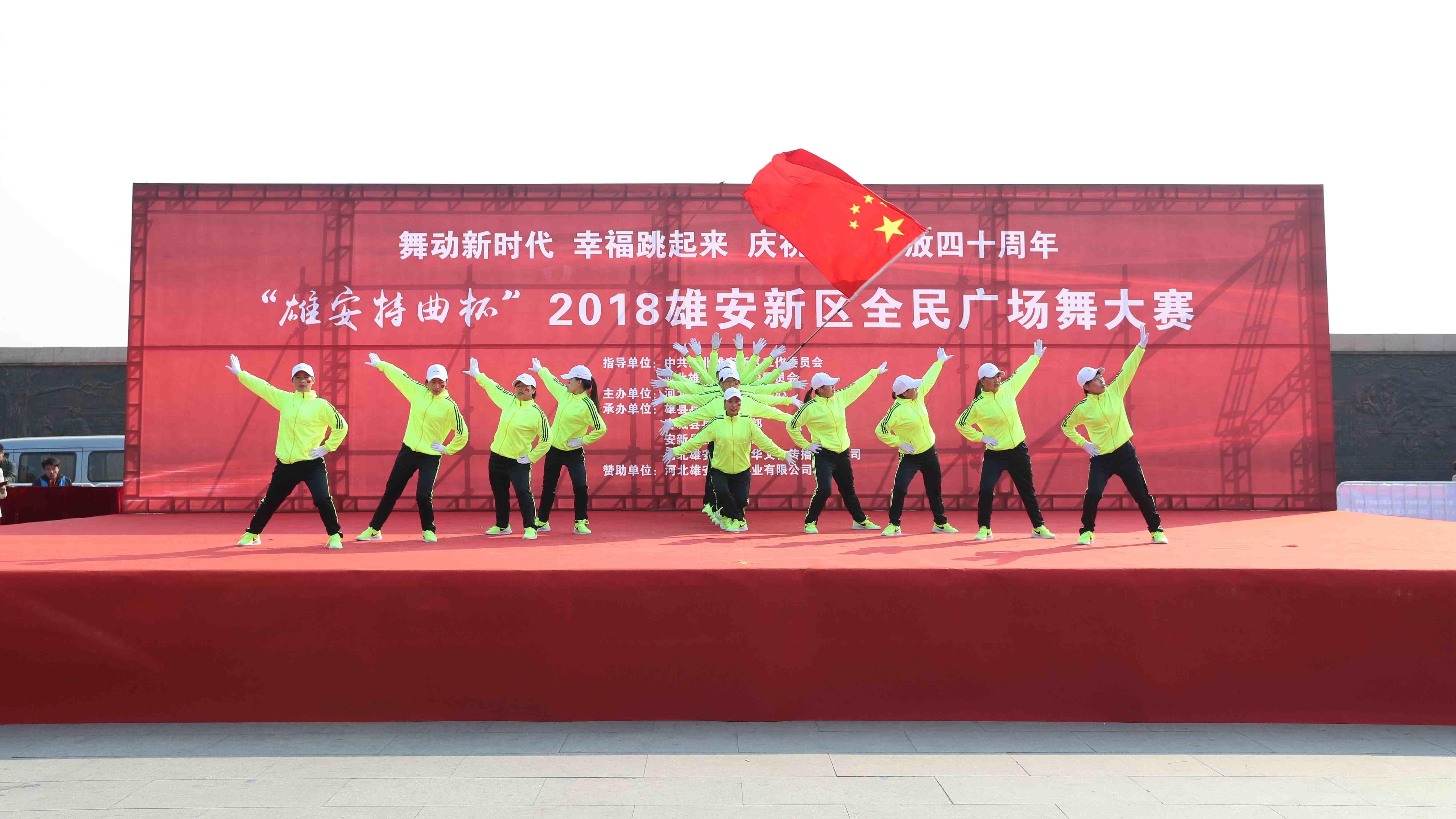 【视频】2018雄安新区全民广场舞大赛决赛举行