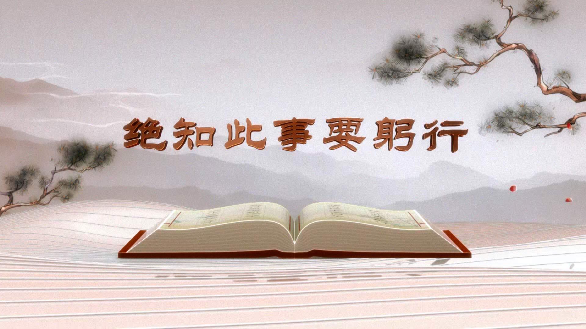 """《平""""语""""近人——习近平总书记用典》第三集:国无德不兴"""
