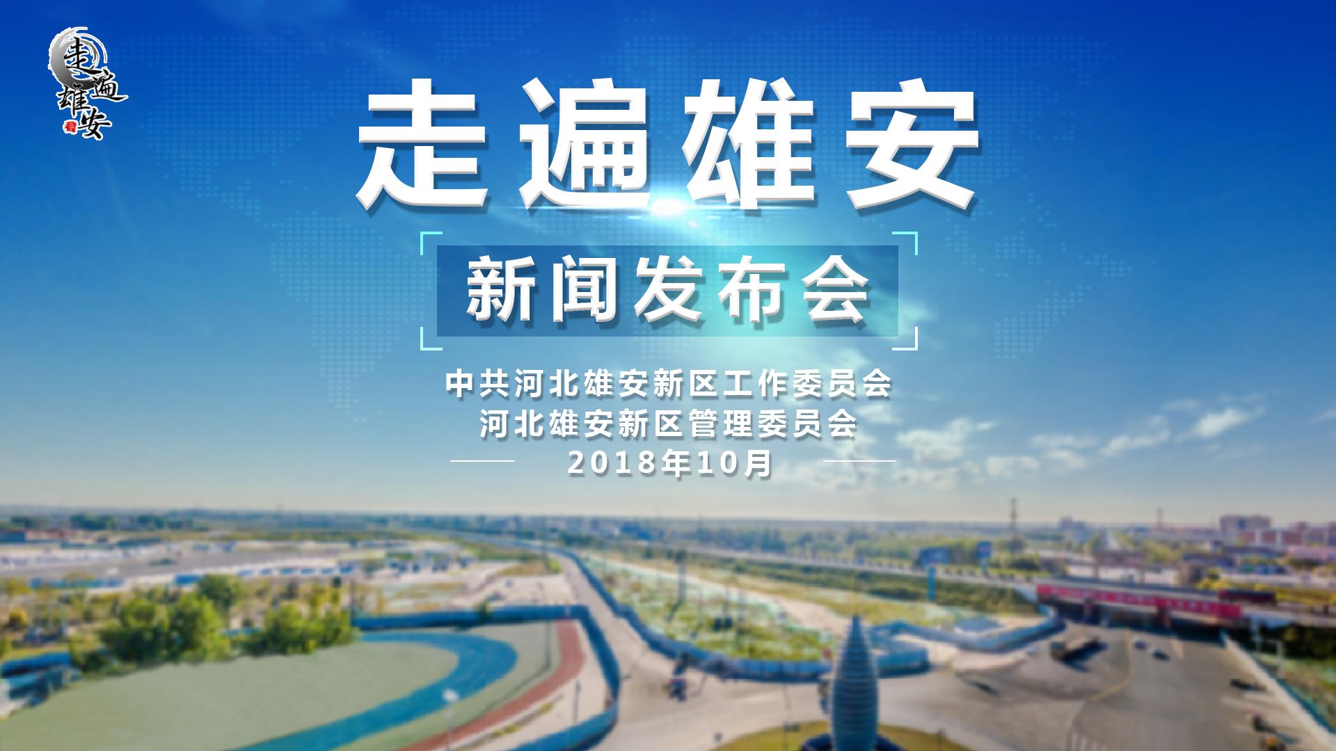 """【视频】雄安新区""""走遍雄安""""活动新闻发布会召开"""