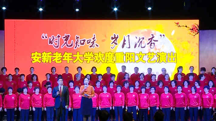 【视频】安新县老年大学举办重阳节汇演