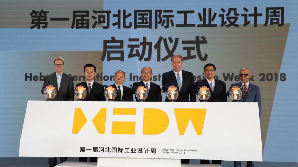 【高清图集】第一届河北国际工业设计周启动仪式