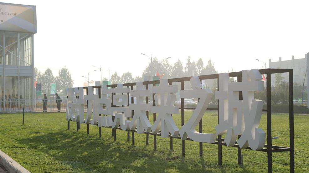 【精彩花絮】你好,第一届河北国际工业设计周