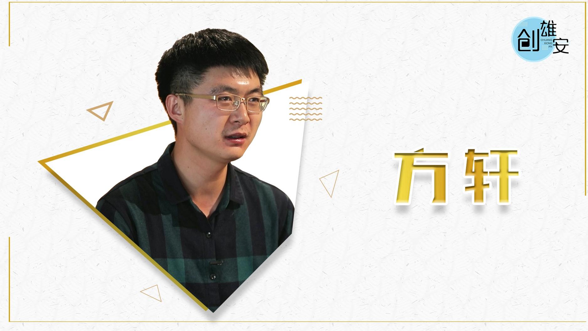 """【创雄安】""""80后""""创业青年寻梦雄安"""