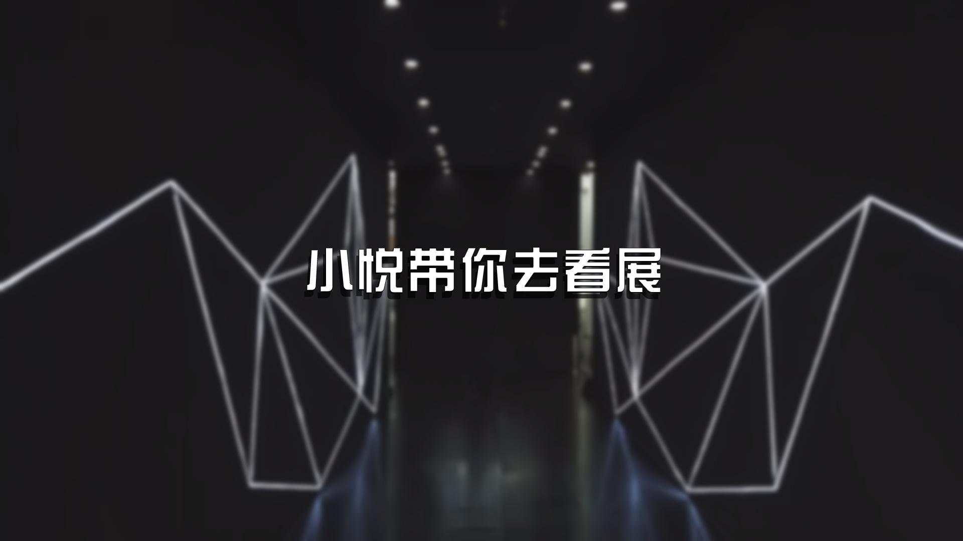 【小悦带你去看展】风语筑AI展区