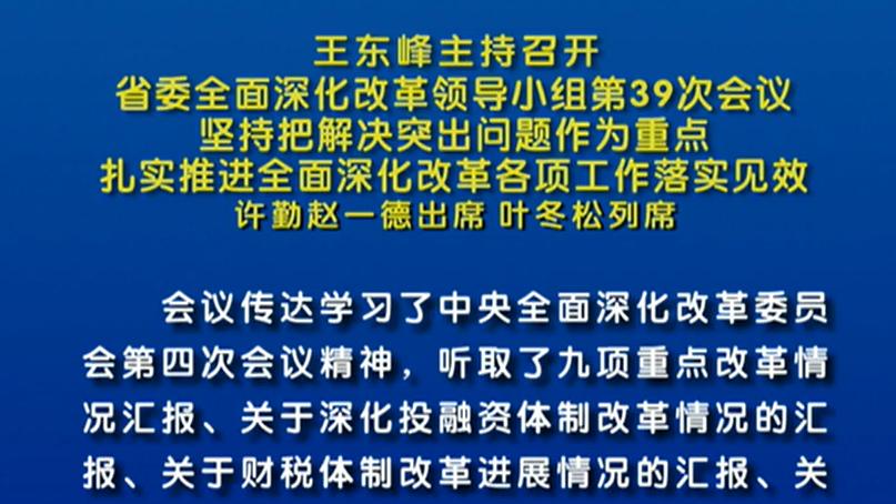 【视频】王东峰:扎实推进全面深化改革各项工作落实见效