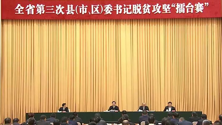 王东峰:举全省之力推动脱贫攻坚取得新成效