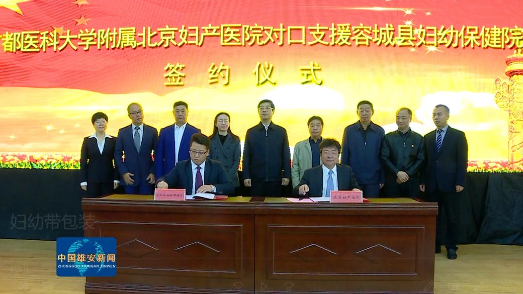 【视频】北京妇产医院与容城县妇幼保健院签署帮扶协议