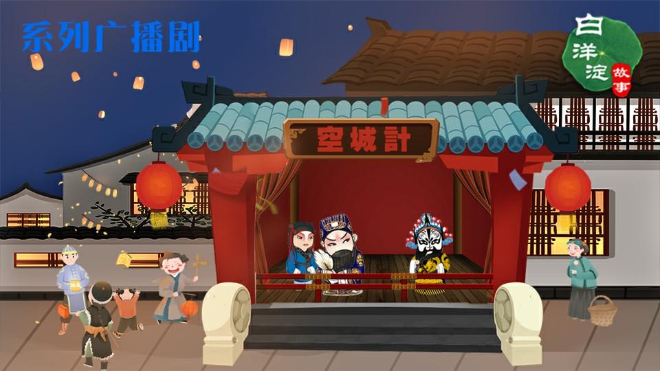 """系列广播剧第88期:好戏连台!光淀村里上演""""空城计"""""""