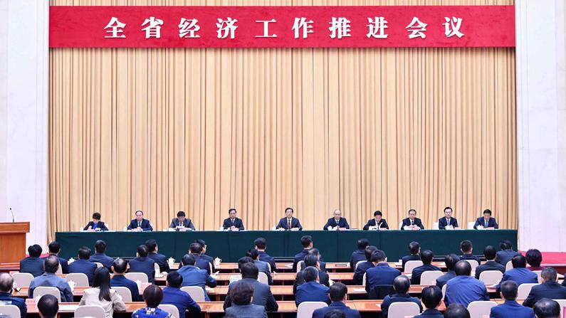 全省经济工作推进会议召开