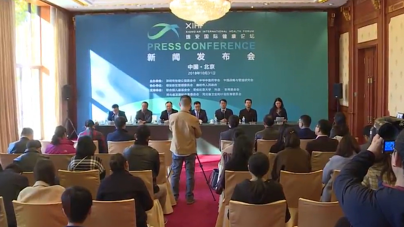 """【视频】首届""""雄安国际健康论坛""""将于11月13日在廊坊开幕"""