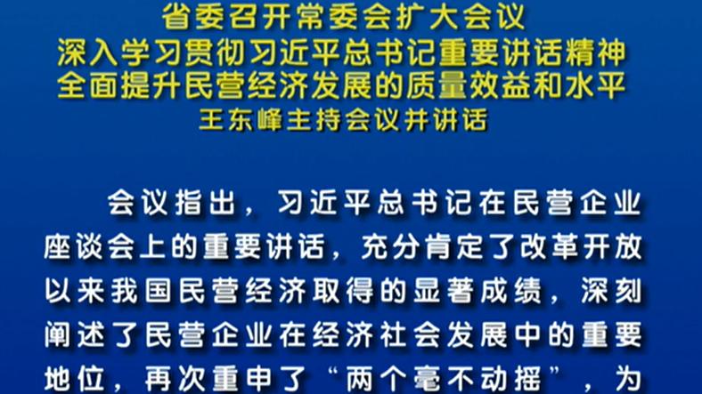 河北省委召开常委会扩大会议 王东峰主持会议并讲话