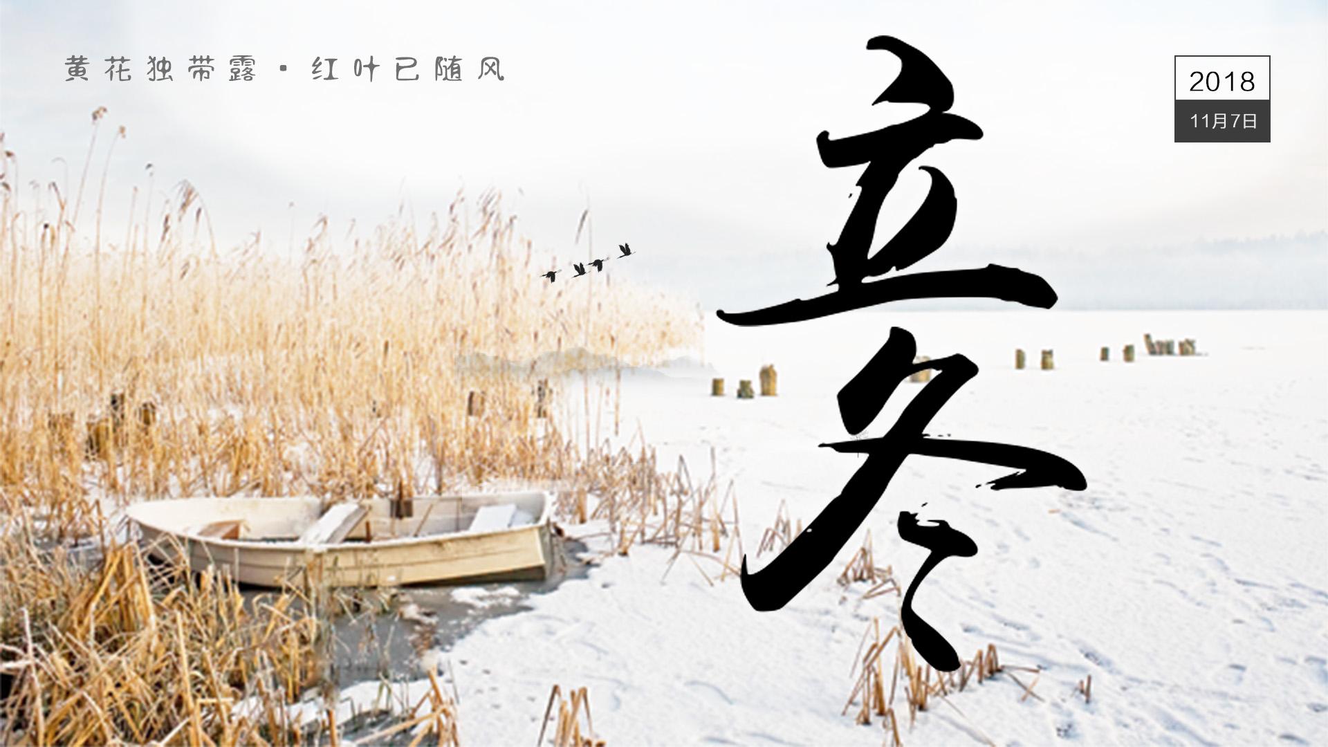 【图解】今日立冬|黄花独带露,红叶已随风