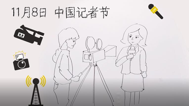 【视频】11月8日 中国记者节