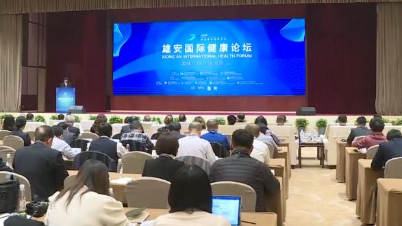 首届雄安国际健康论坛开幕