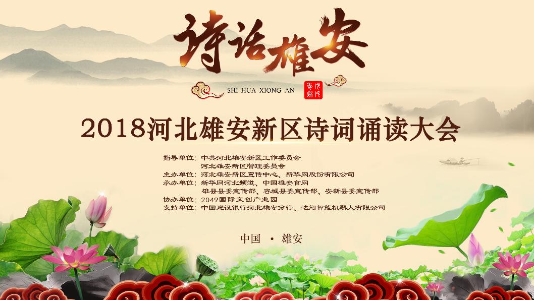 """【视频】雄安新区举行""""诗话雄安""""诵读大会"""