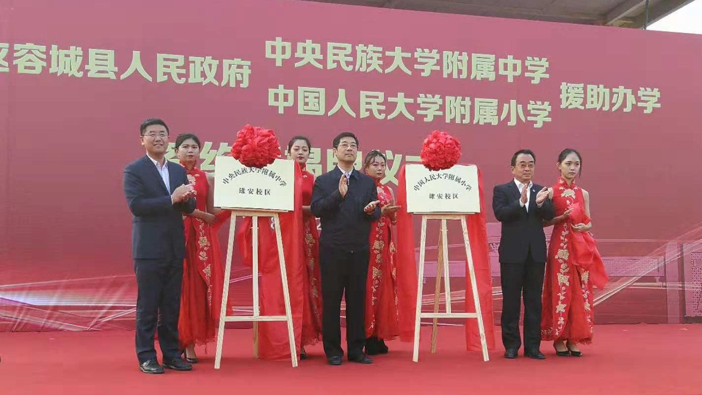 中央民族大学附中 中国人民大学附小雄安校区揭牌