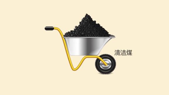 更暖更健康的清洁煤,了解一下!