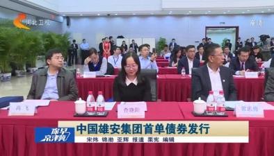 【视频】中国雄安集团首单银行间市场债券成功发行