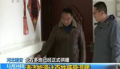 【视频】河北雄安清洁能源让百姓感受温暖