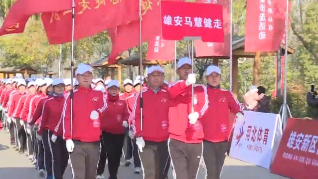 【视频】2018雄安健步走活动在白洋淀举行