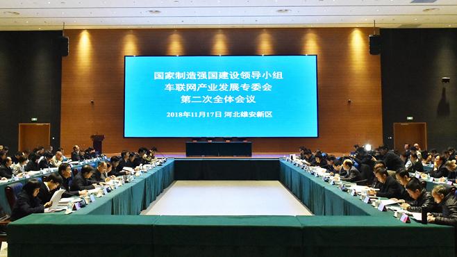 【视频】国家制造强国建设领导小组车联网产业发展专委会第二次全体会议在雄安新区召开