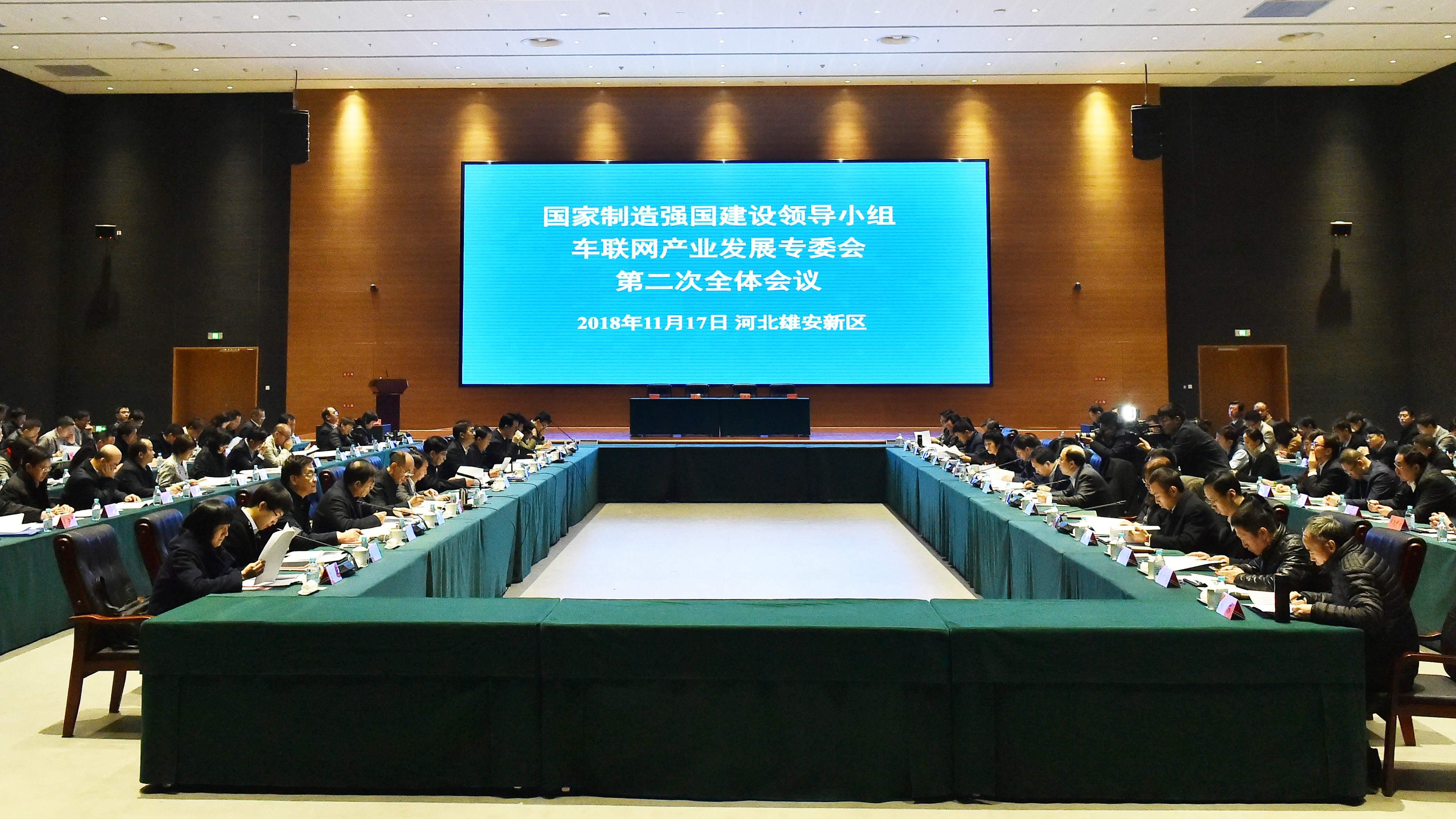 国家制造强国建设领导小组车联网产业发展专委会第二次全体会议在雄安新区召开