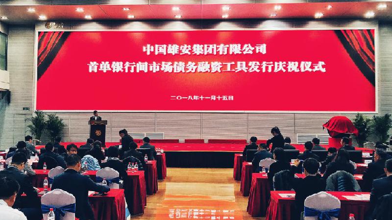 中国雄安集团首单银行间市场债券成功发行